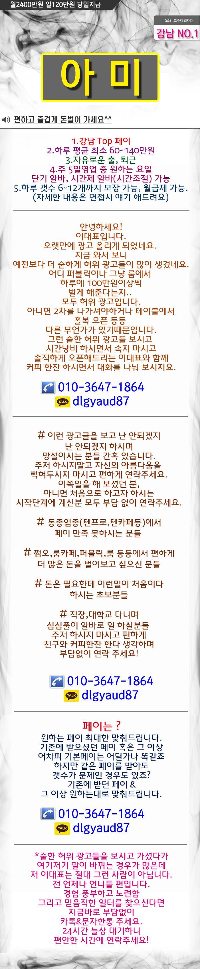 미미알바 서울강남 아미 소개글