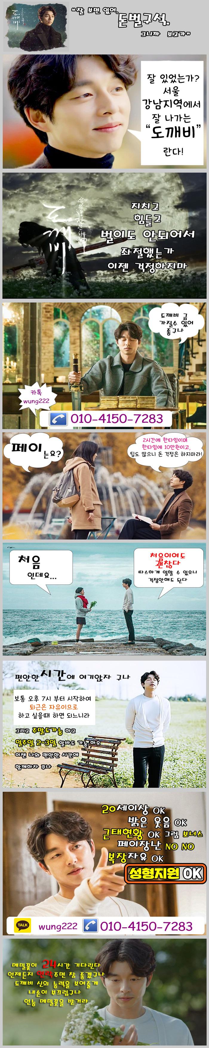 미미알바 서울 강남 도깨비룸싸롱 소개글
