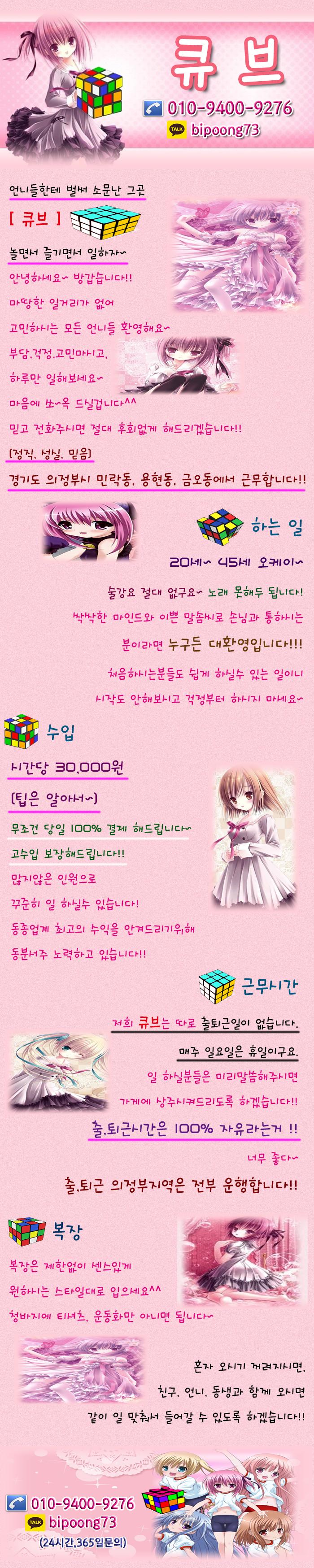미미알바 의정부 큐브노래장 소개글.png