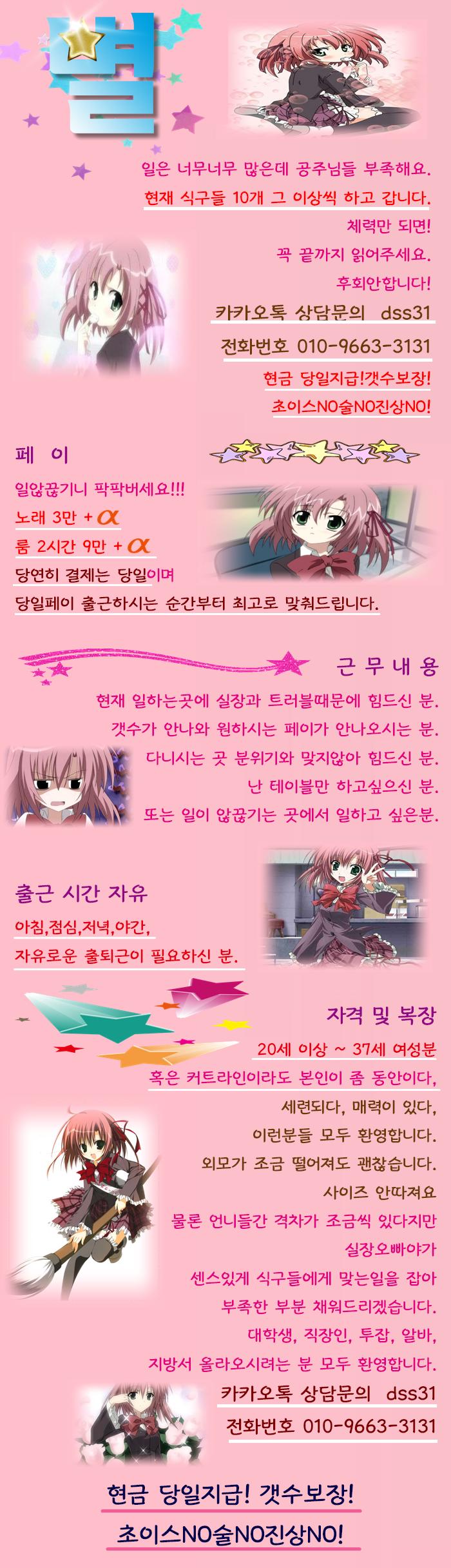 미미알바 송파 룸싸롱 별 설명.png