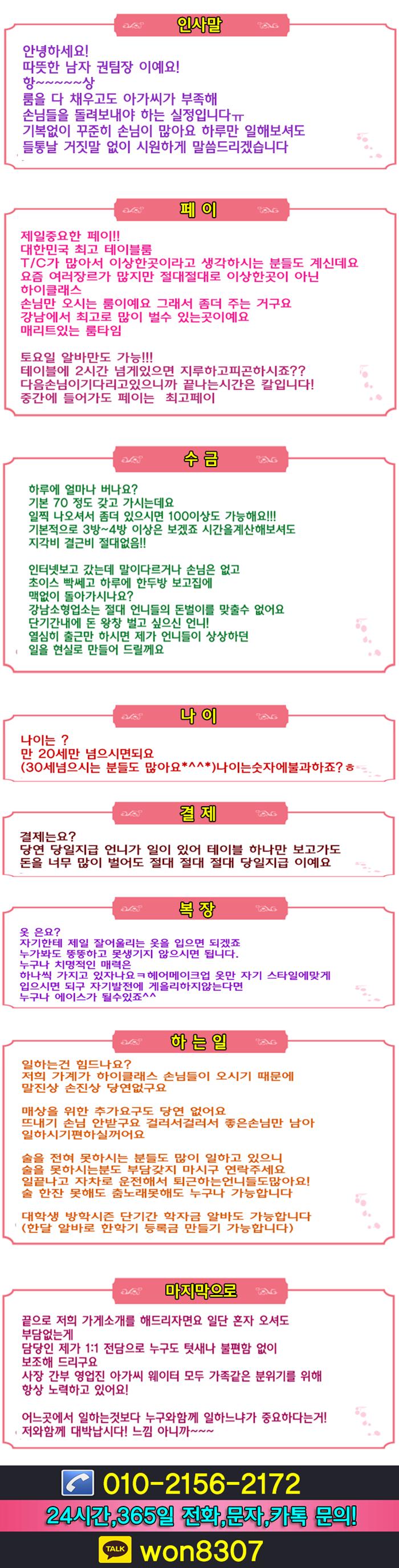 미미알바 강남1등 소개글.png