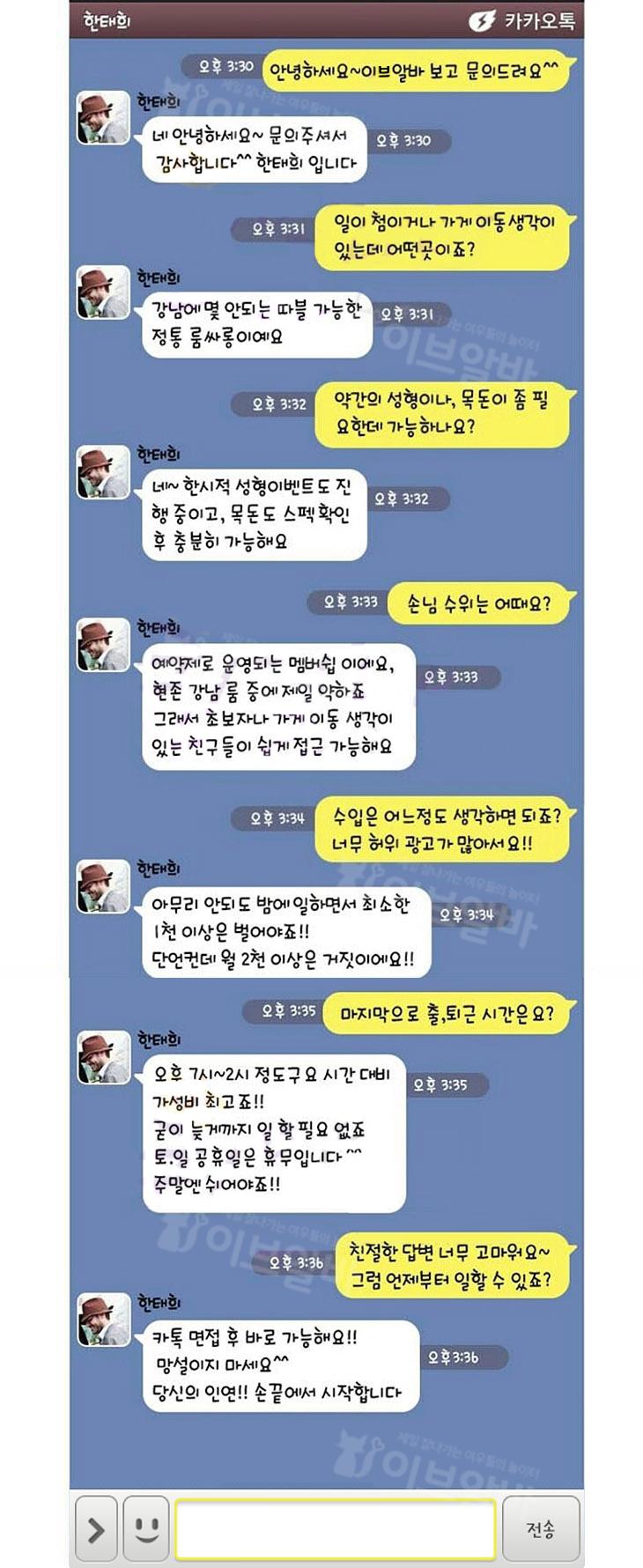 유흥알바 문의