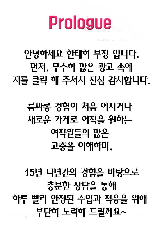 강남 유흥알바 산책