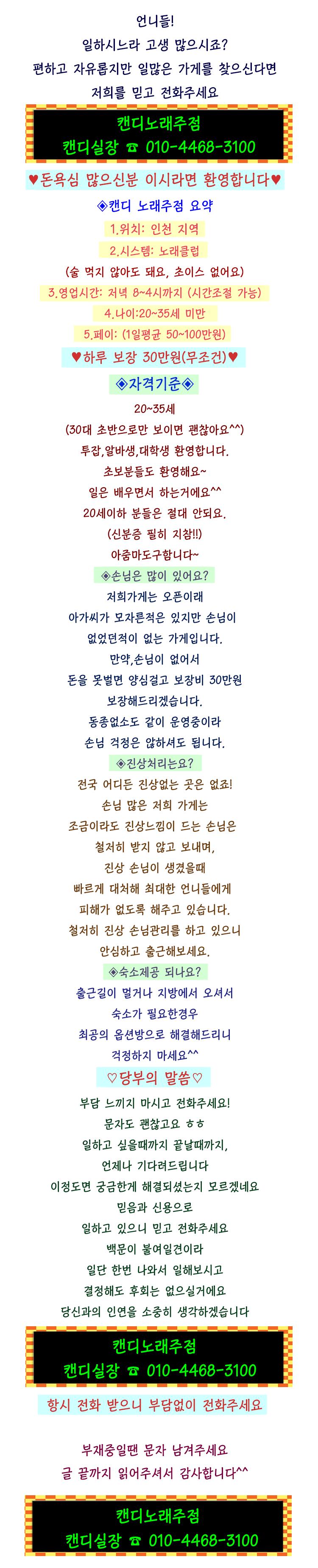 인천유흥알바 캔디