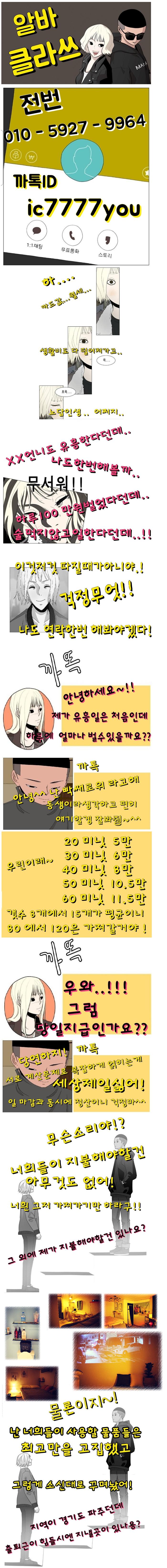미미알바 - 유흥알바,밤알바,룸알바,여우알바,고수입알바 정보를 제공
